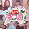 【YouTuber女子高】第一期生のみんなを発表♥