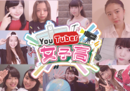 YouTuber第一期生