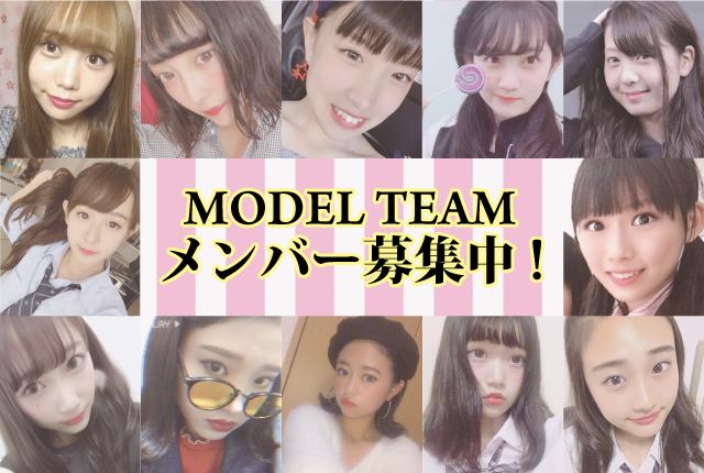 モデルチームメンバー募集中!