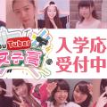 【YouTuber女子高】入学応募受付中!