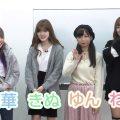 【Youtuber女子高×MelTV】ねお・歩乃華・きぬ・ゆんちゃんの特別授業♪