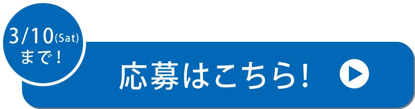 3/10(Sat)まで! 応募はこちら!