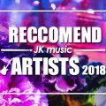 《JKmusic》2018年オススメアーティストっ!😊✨《あいみょん/THE ORAL CIGARETTES》