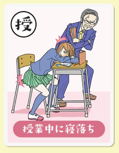 授業中に寝落ち