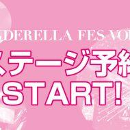 CINDERELLA FES Vol.5 ステージ参加予約