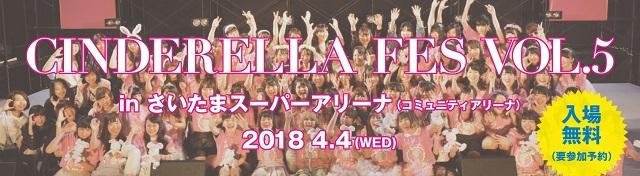 """⬛シンデレラフェスVol.5 にて""""恋する瞳の保健室""""開催!!"""