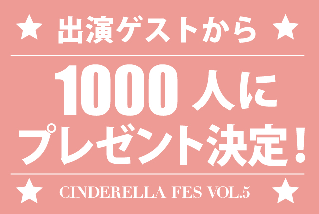 ミッション達成!出演ゲストから1000人にプレゼント決定!