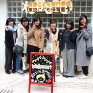 """【保育業界に興味がある高校生必見!】 子ども達と実際に触れ合える保育園併設の学校""""東京こども専門学校""""の オープンキャンパスの魅力とは??"""