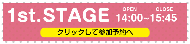 1stStageクリックして参加予約へ
