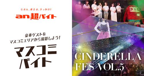 『シンデレラフェス Vol.5』メインステージをマスコミエリアから撮影できる!マスコミバイト募集!