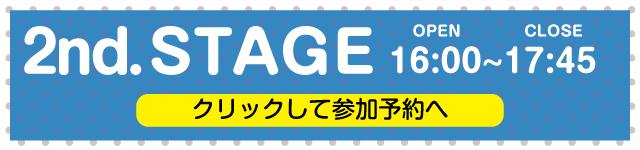 2ndStageクリックして参加予約へ
