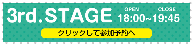 3rdStageクリックして参加予約へ